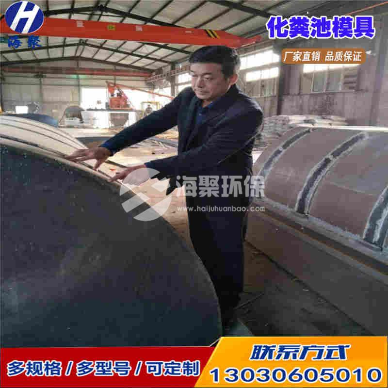 【商砼化粪池模具】内蒙古环保商砼化粪池钢制模具价格